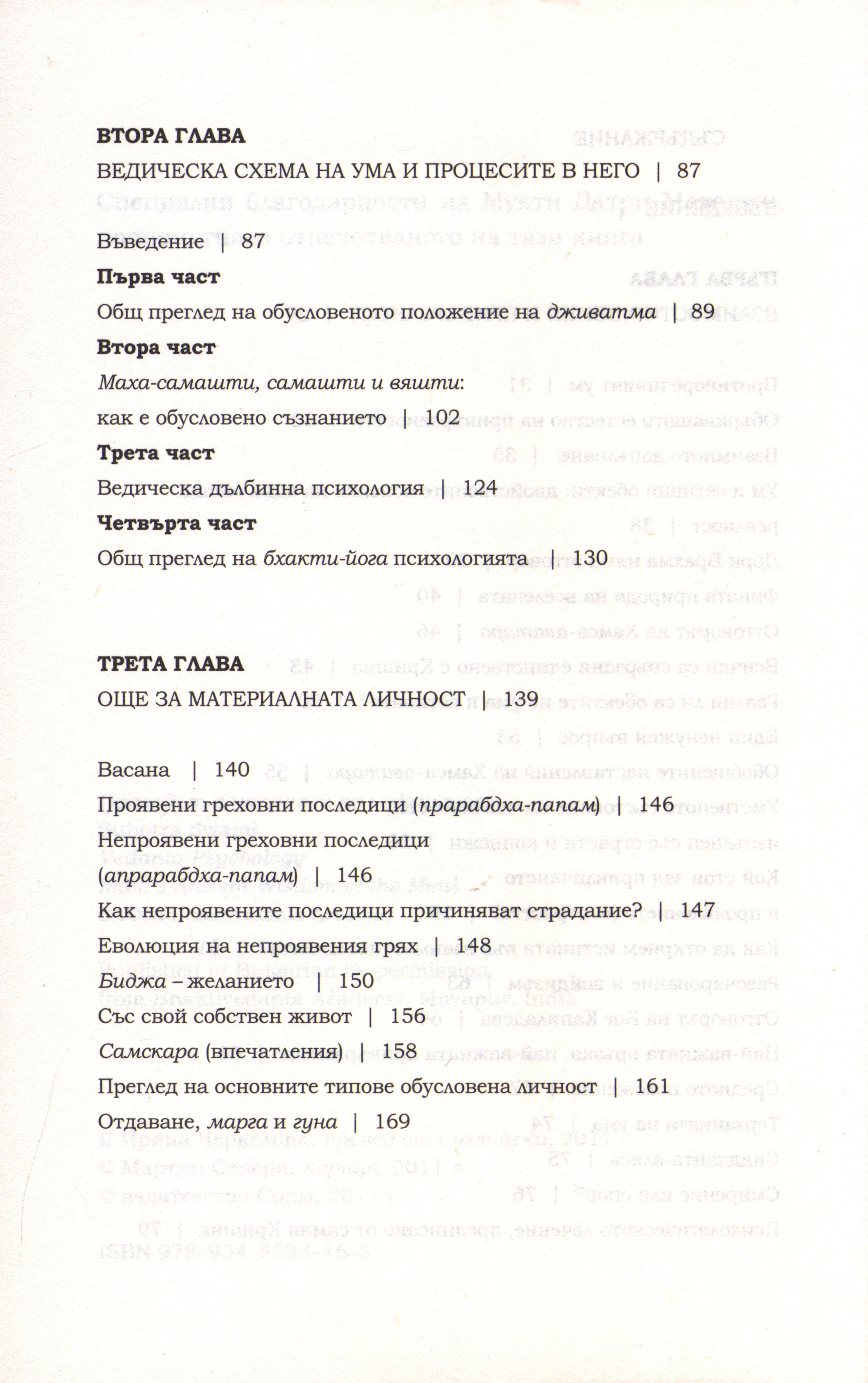 Веданта психология - 5