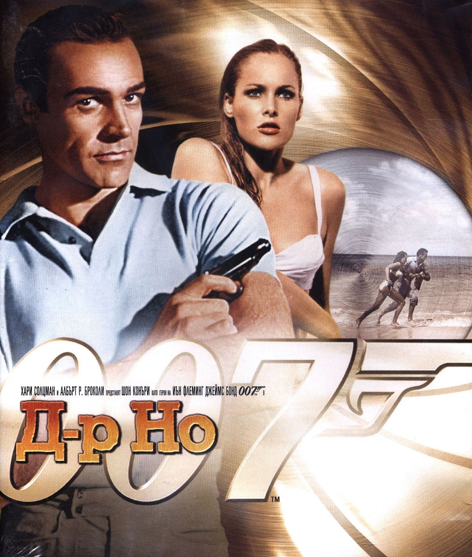 007: Д-р Но (Blu-Ray) - 1