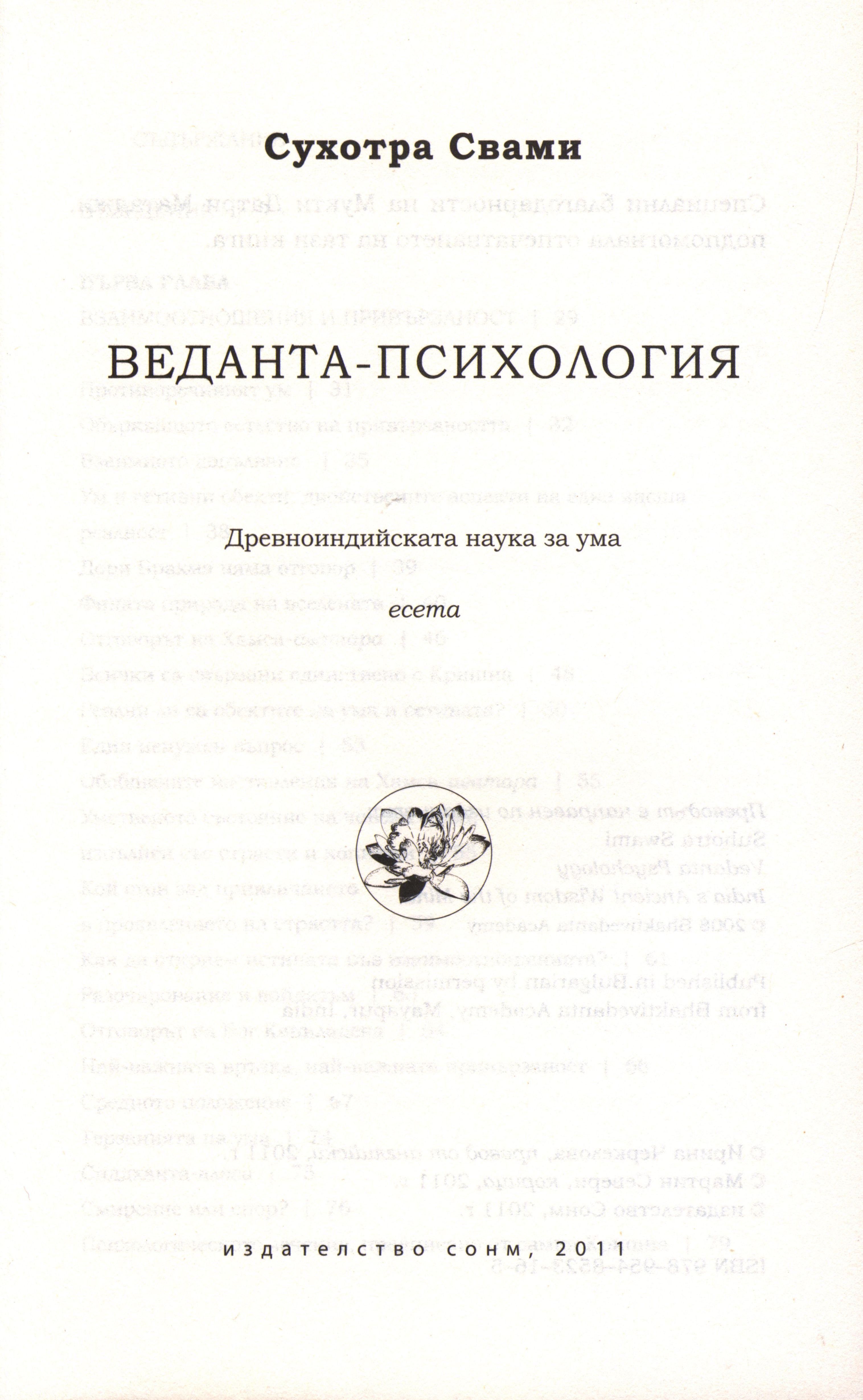 Веданта психология - 3