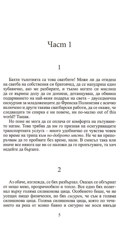 02. Екзистенциален роман - 4