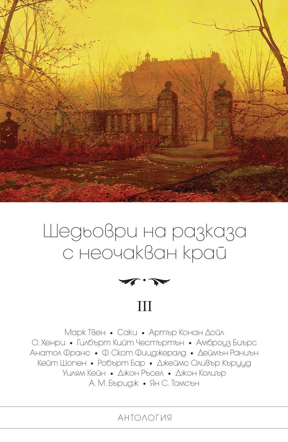Шедьоври на разказа с неочакван край. Антология - том III - 1