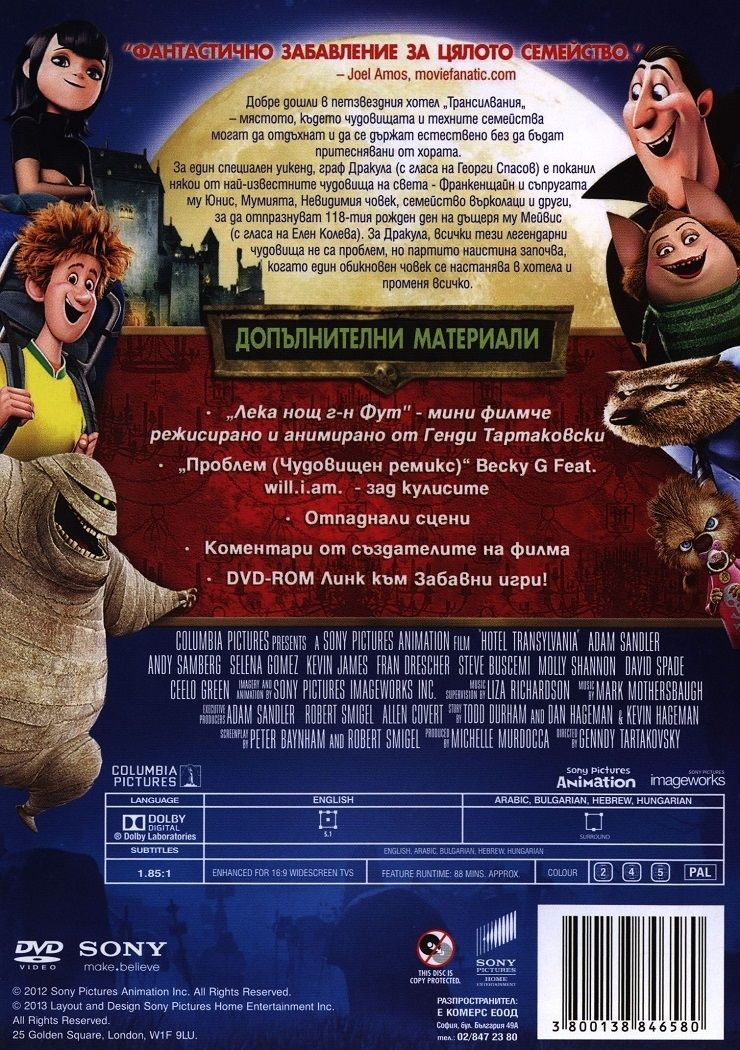 Хотел Трансилвания (DVD) - 3