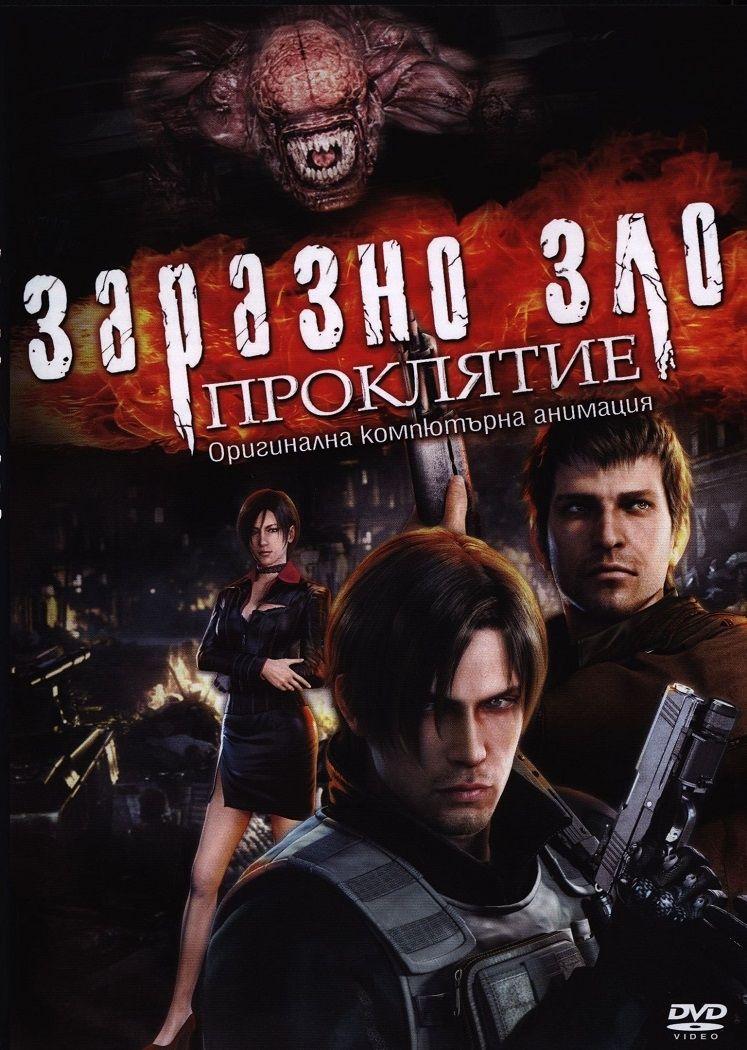 Заразно зло: Проклятие (DVD) - 1