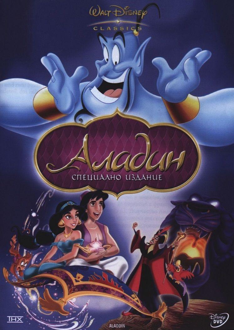 Аладин - Специално издание (DVD) - 1