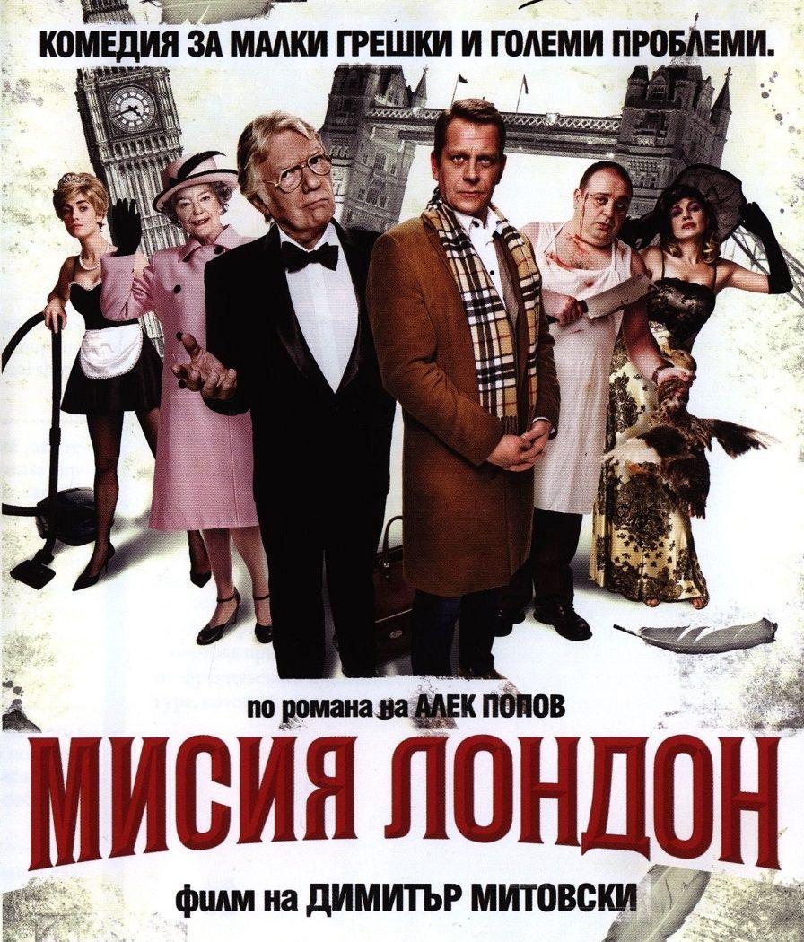 Мисия Лондон (DVD) - 1