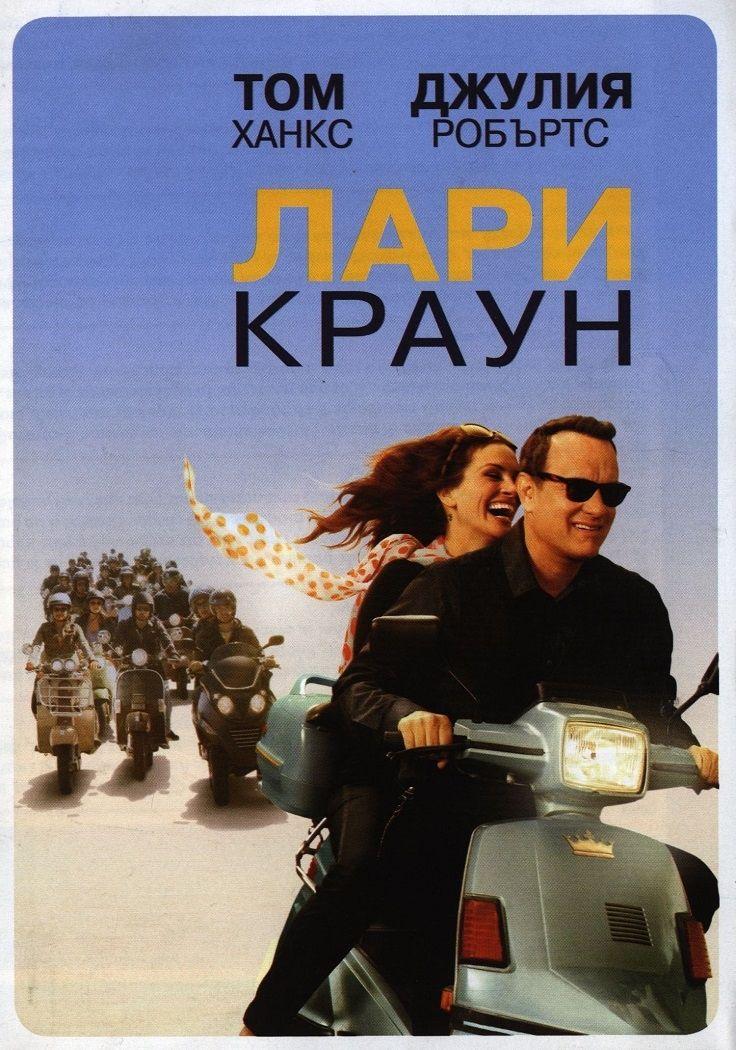 Лари Краун (DVD) - 1