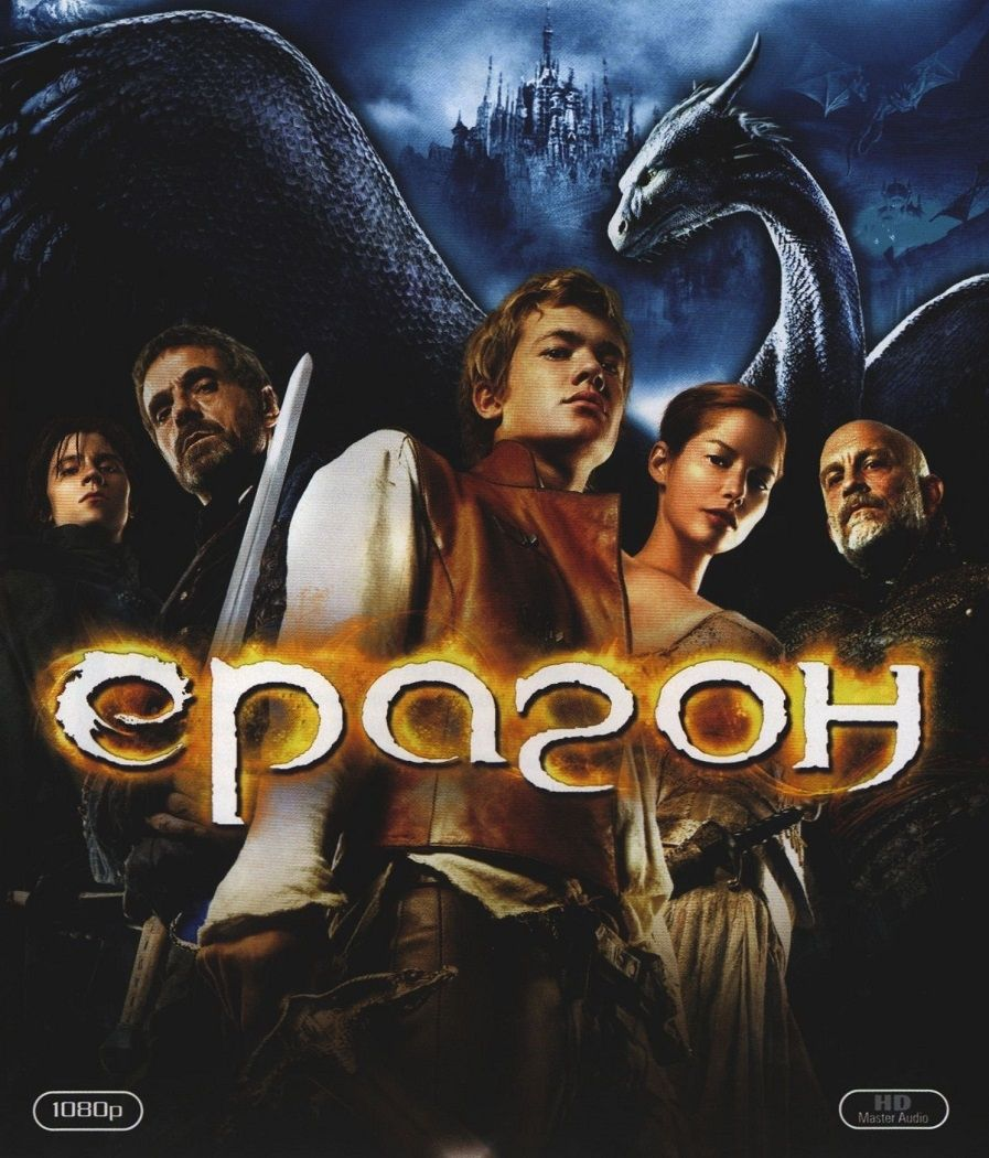 Ерагон (Blu-Ray) - 1