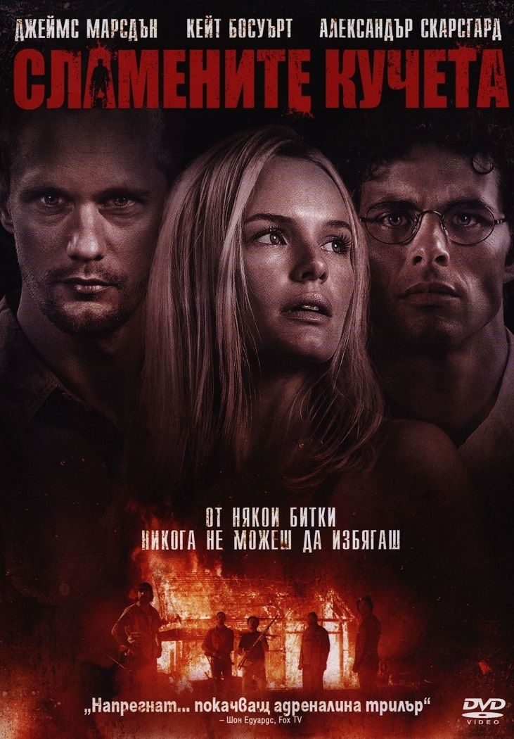 Сламените кучета (DVD) - 1