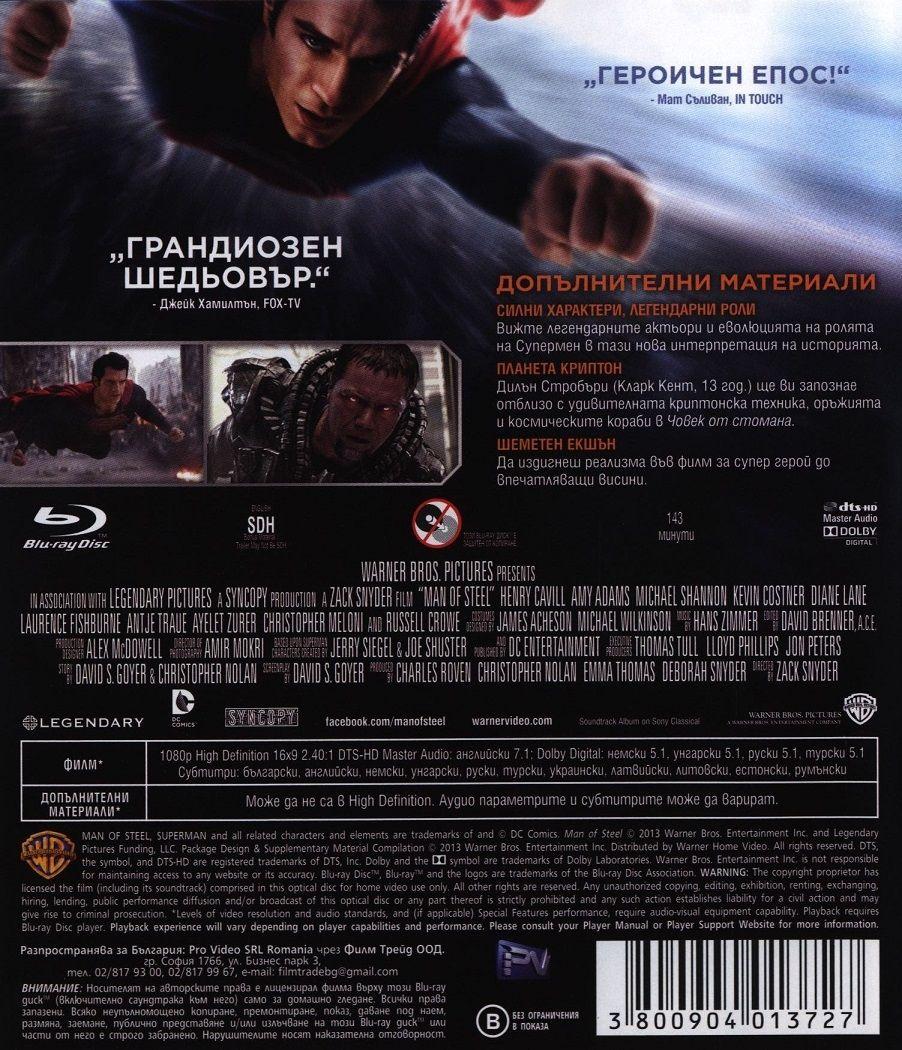 Човек от стомана (Blu-Ray) - 3
