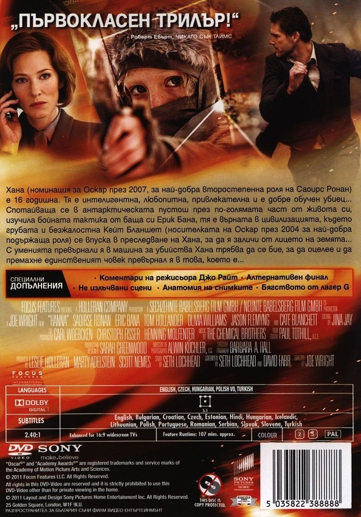 Хана (DVD) - 3