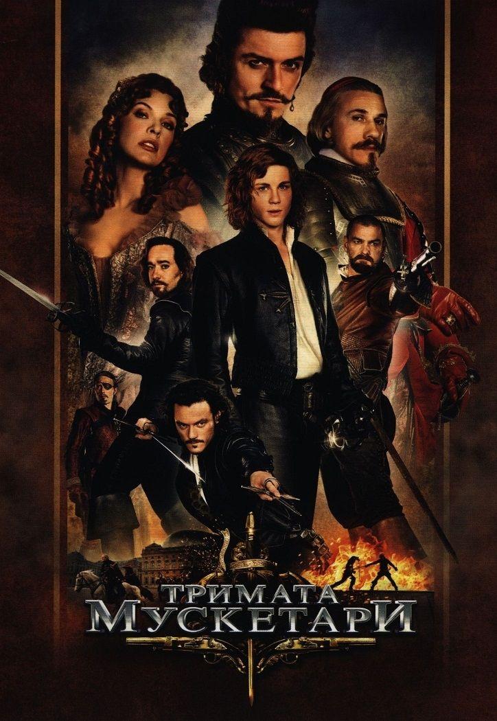 Тримата мускетари (2011) (DVD) - 1