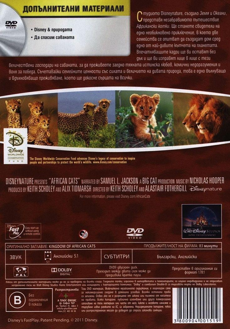 Африкански котки (DVD) - 3
