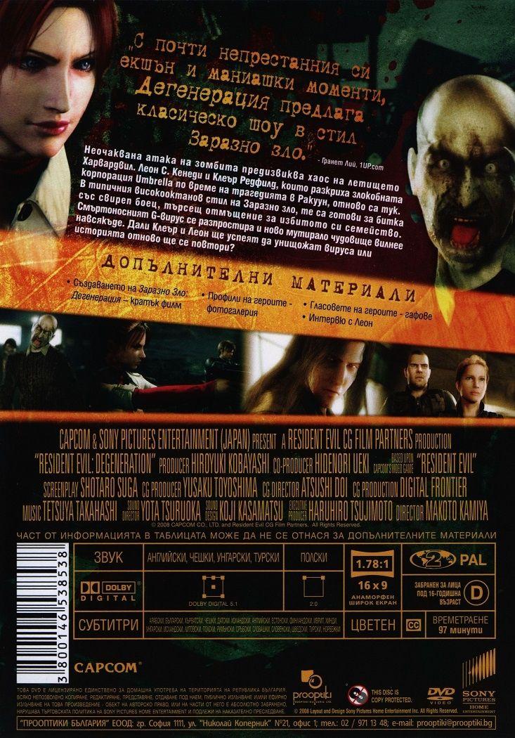 Заразно зло: Дегенерация (DVD) - 3