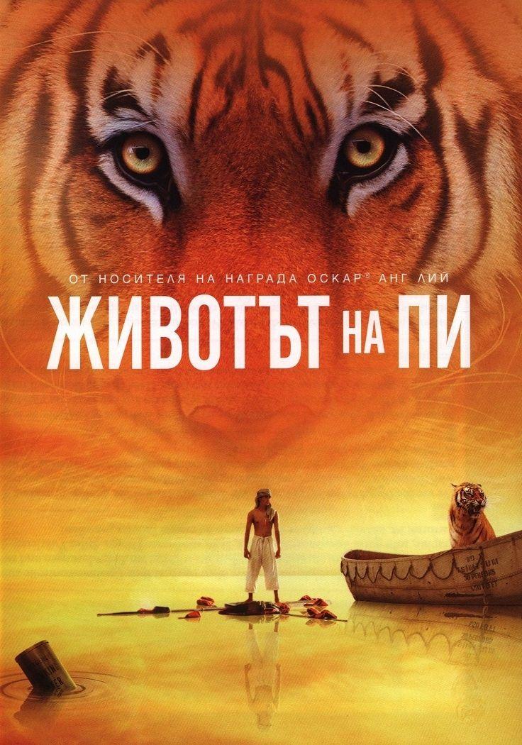 Животът на Пи (DVD) - 1