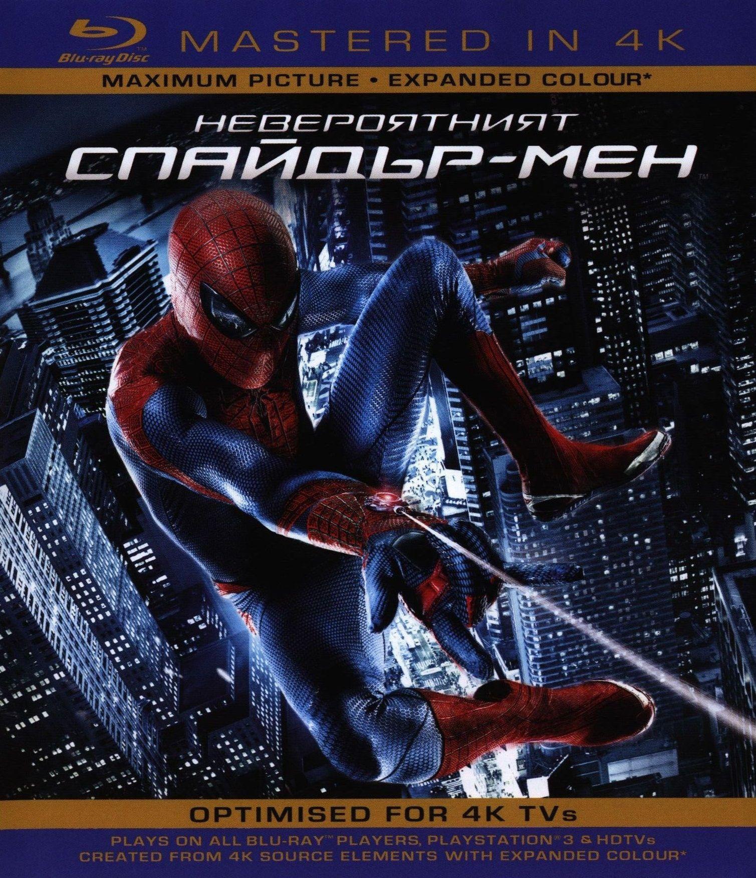 Невероятният Спайдър-мен 1 (Blu-Ray) - 1