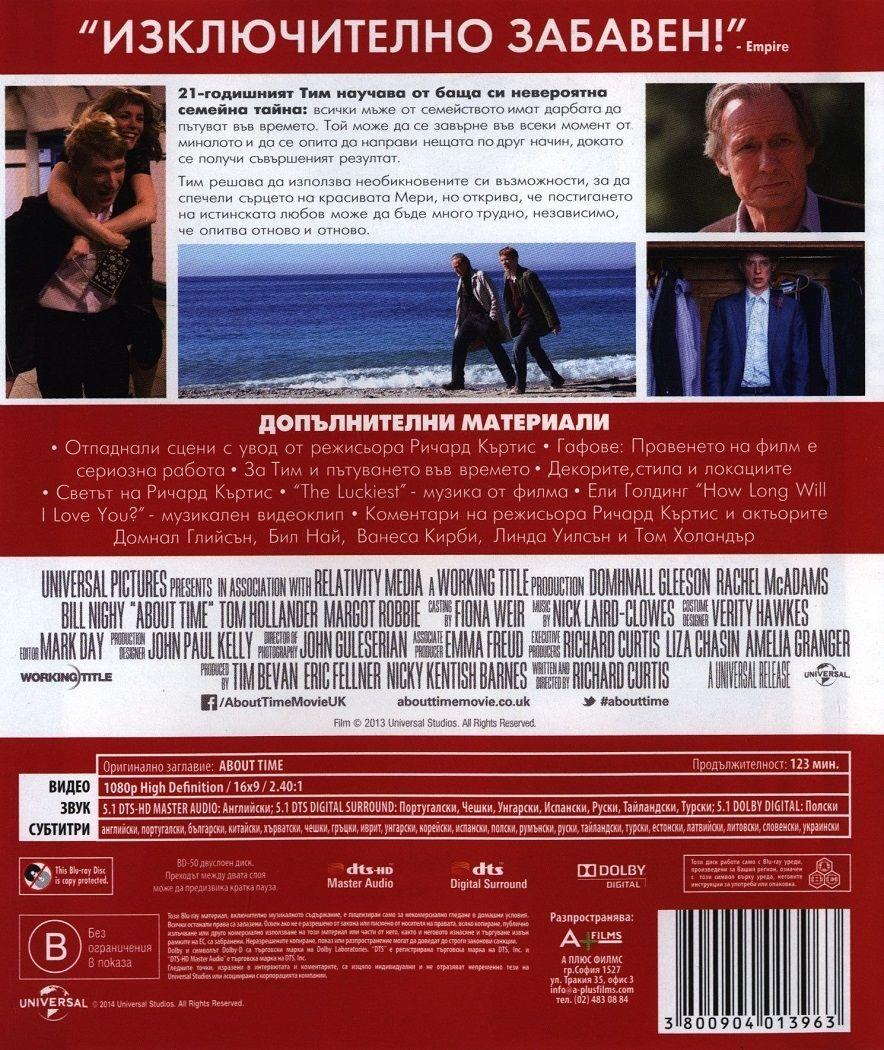 Въпрос на време (Blu-Ray) - 3