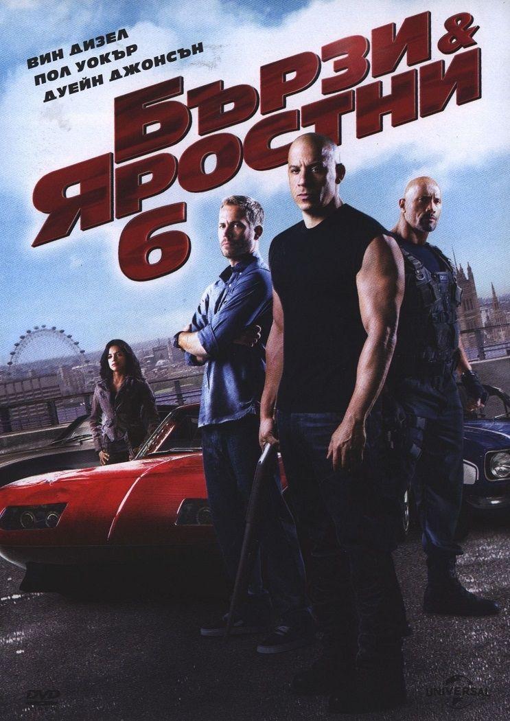 Бързи и яростни 6 (DVD) - 1