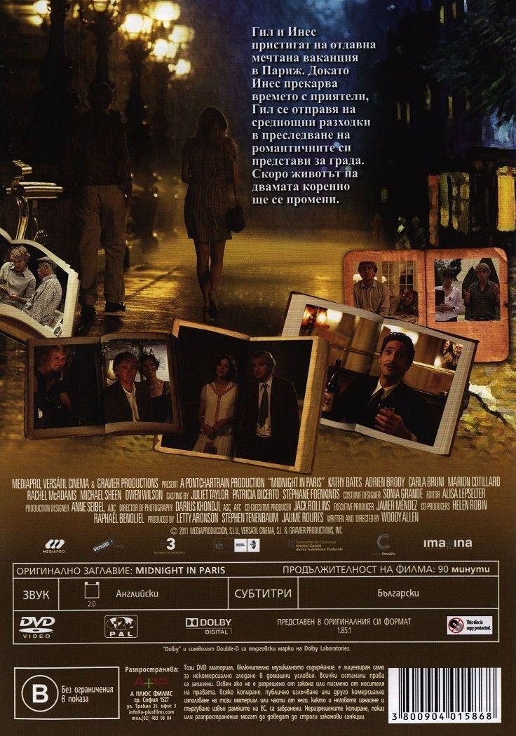 Полунощ в Париж (DVD) - 3
