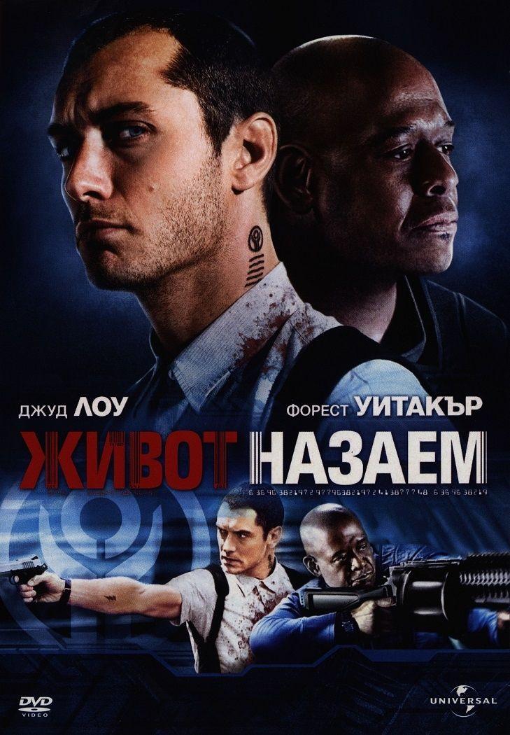 Живот назаем (DVD) - 1