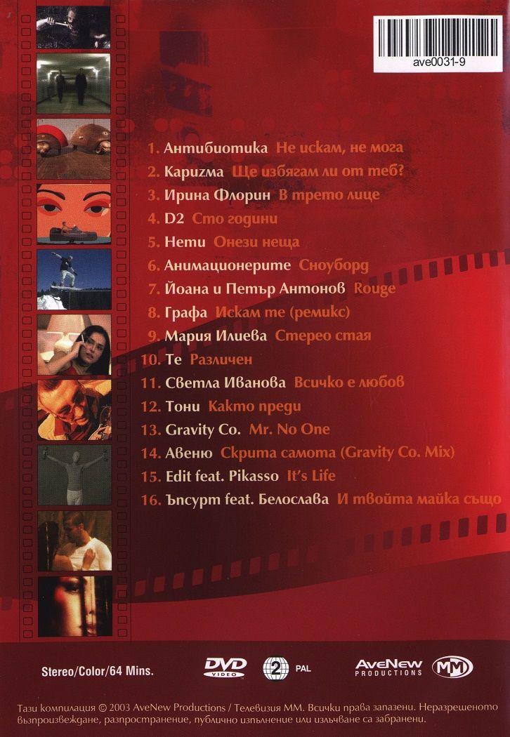 ММ - BG Hits 2 (DVD) - 2