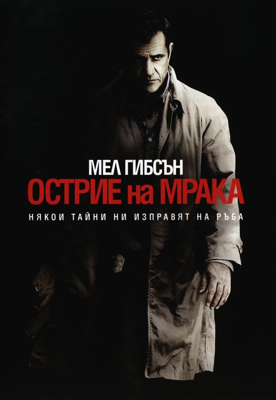 Острие на мрака (DVD) - 1