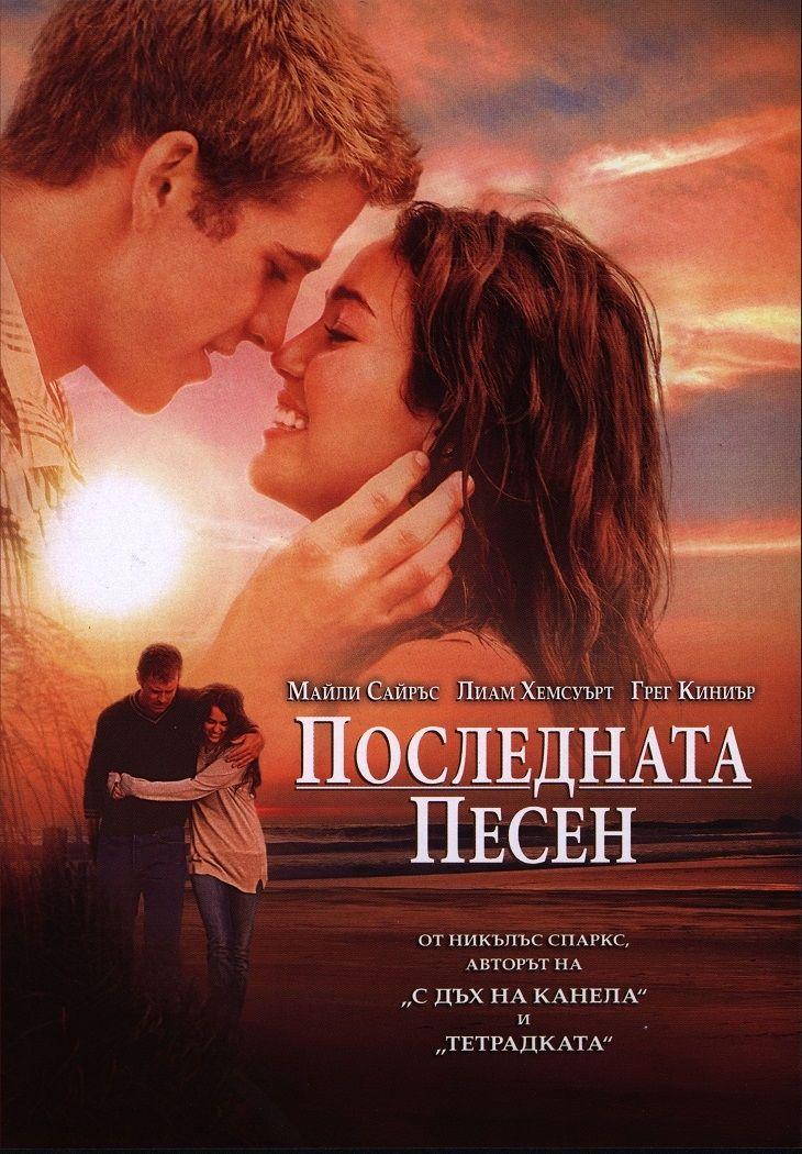 Последната песен (DVD) - 1