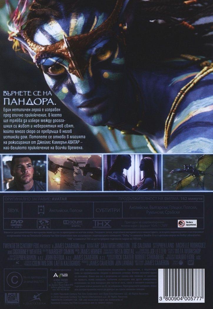 Аватар (DVD) - 3