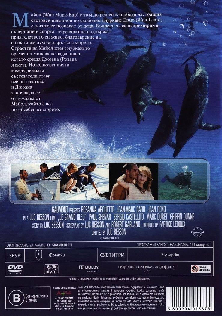 Безкрайна синева (DVD) - 3