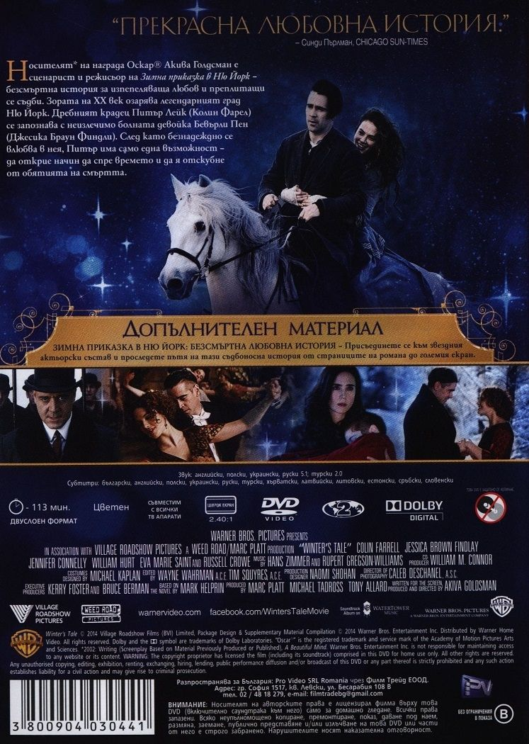 Зимна приказка в Ню Йорк (DVD) - 3