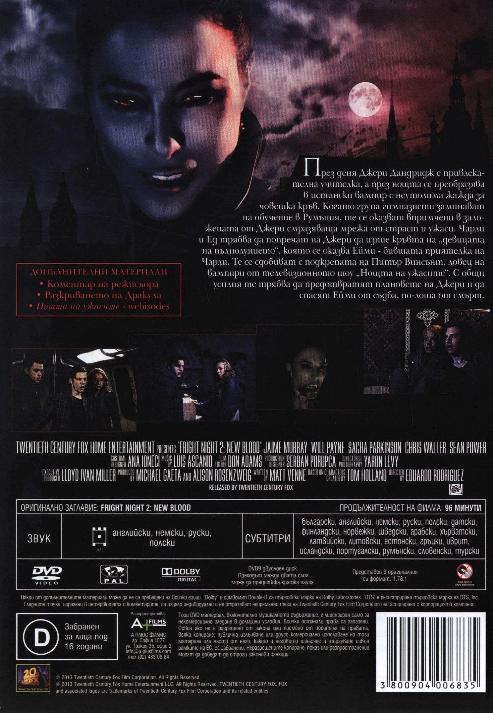 Нощта на ужасите 2 (DVD) - 3