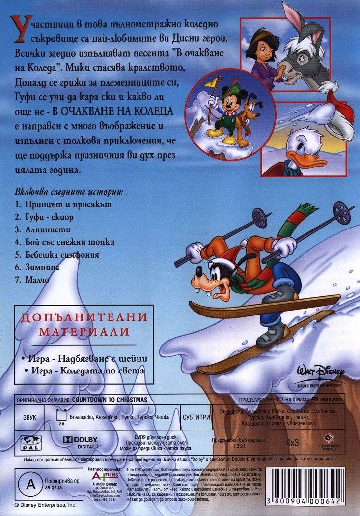 В очакване на Коледа (DVD) - 3