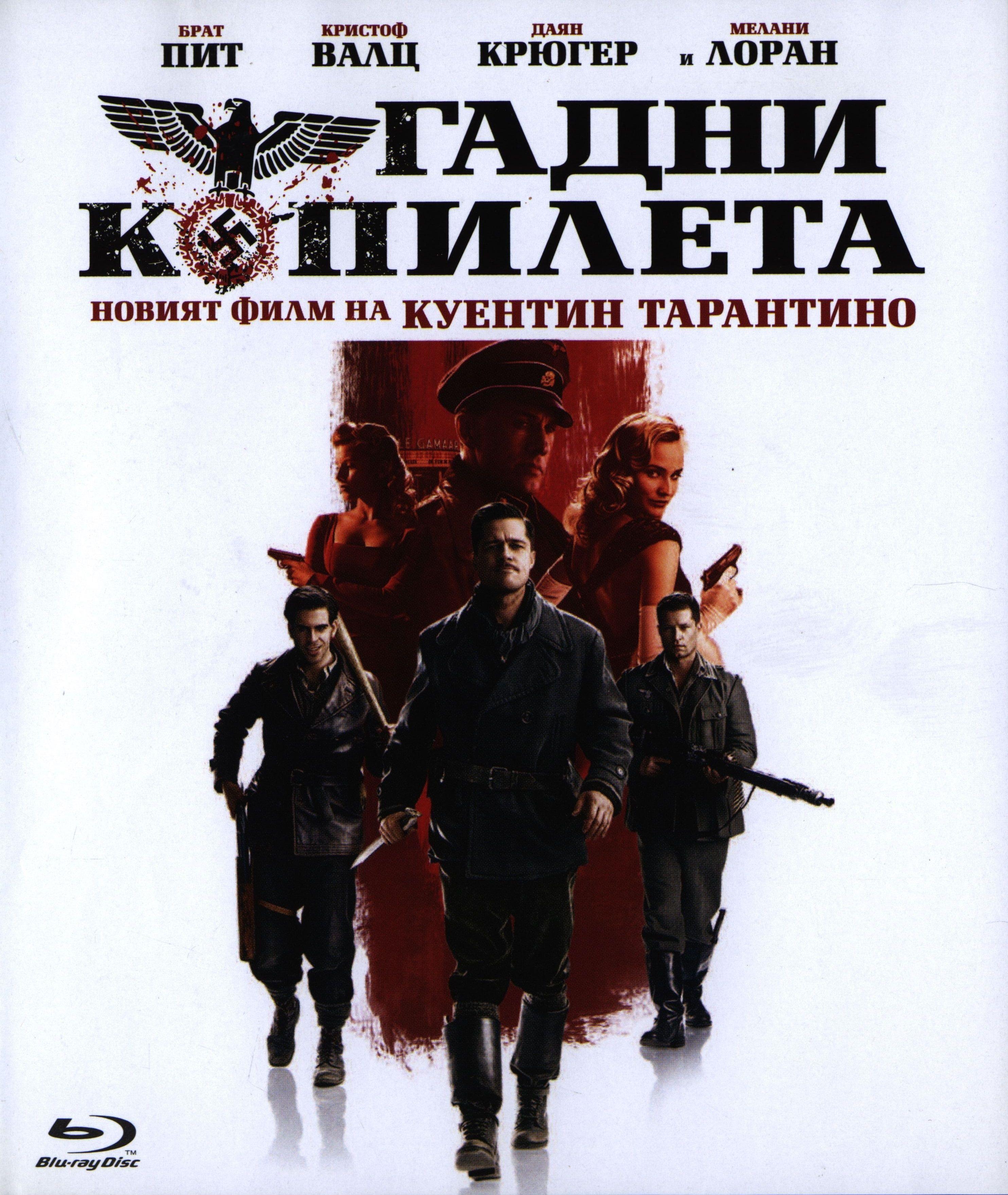 Гадни копилета (Blu-Ray) - 1