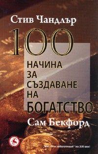 100 начина за създаване на богатство - 1
