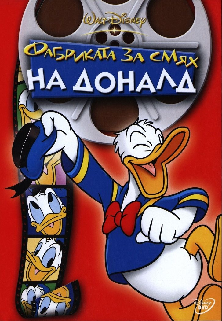 Фабриката за смях на Доналд (DVD) - 1