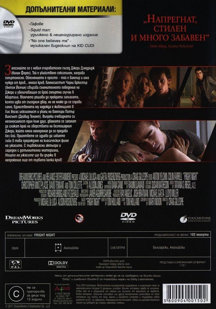 Нощта на ужасите (DVD) - 3