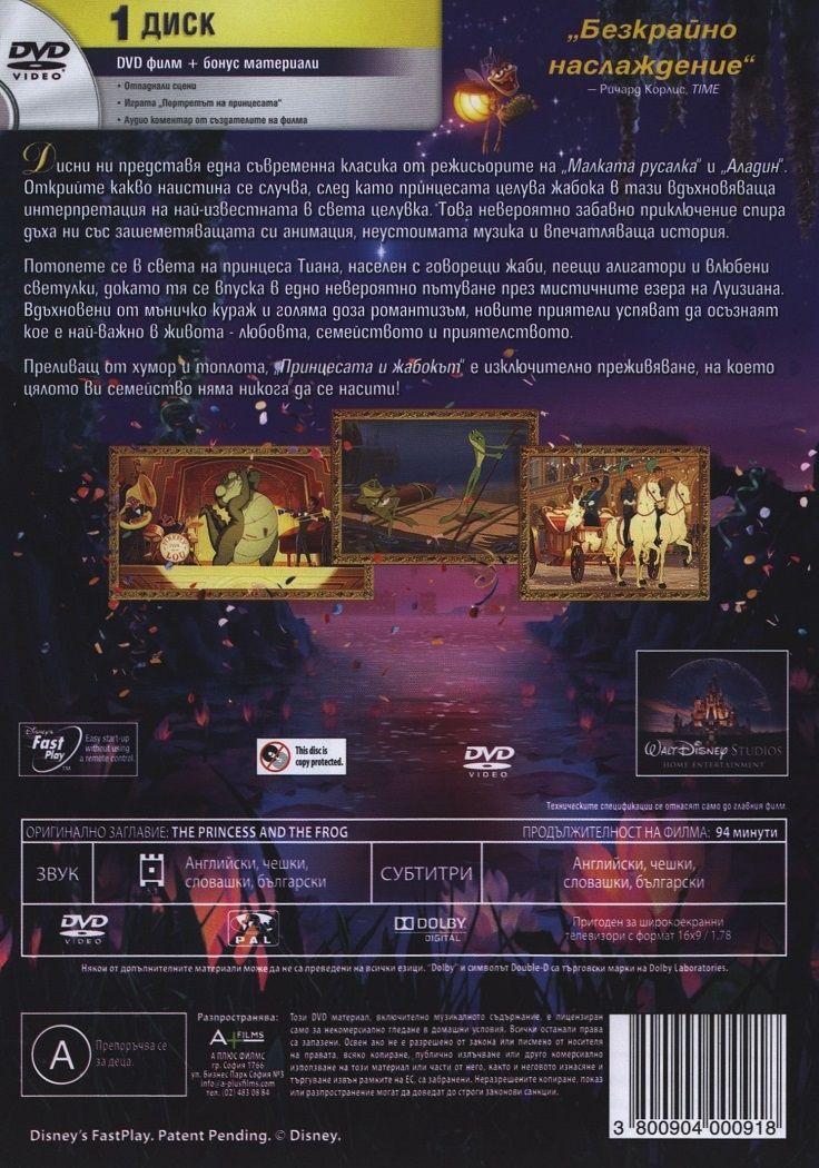 Принцесата и жабокът (DVD) - 3