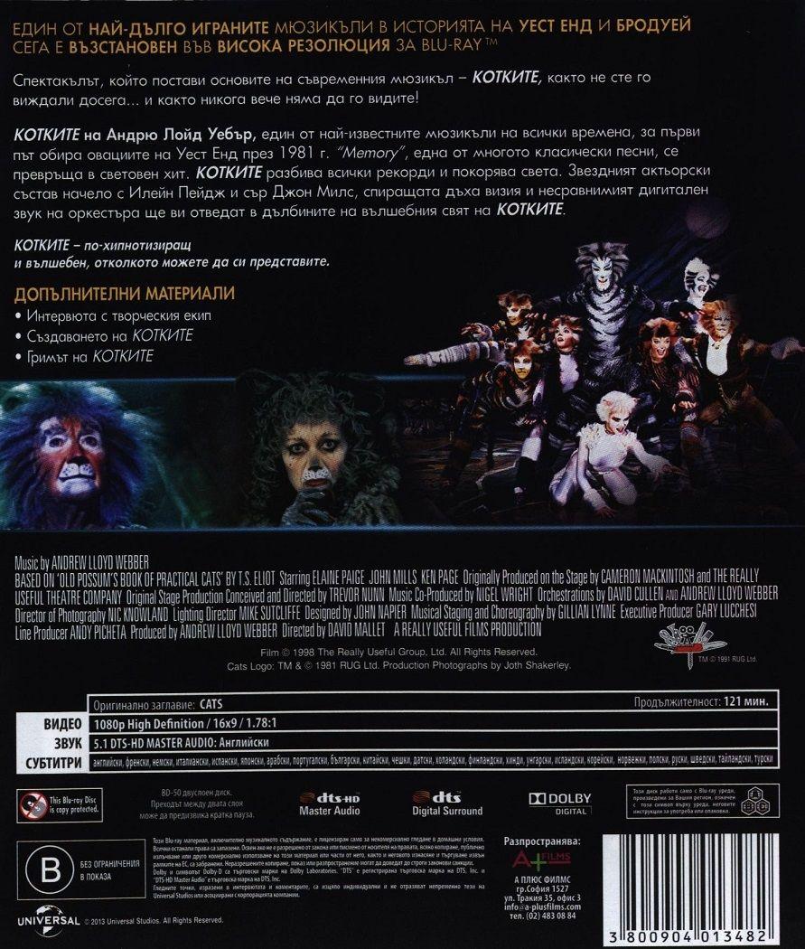 Котките (Blu-Ray) - 3