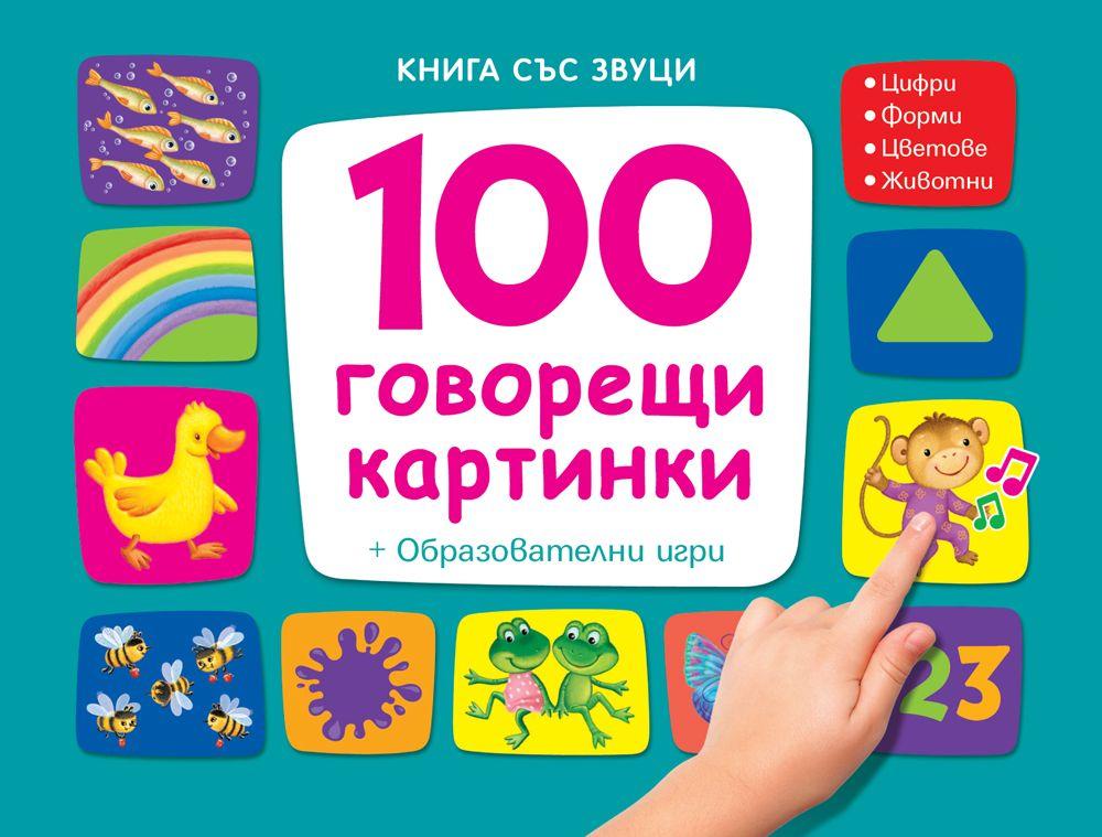 100 говорещи картинки. Книга със звуци + Образователни игри - 1