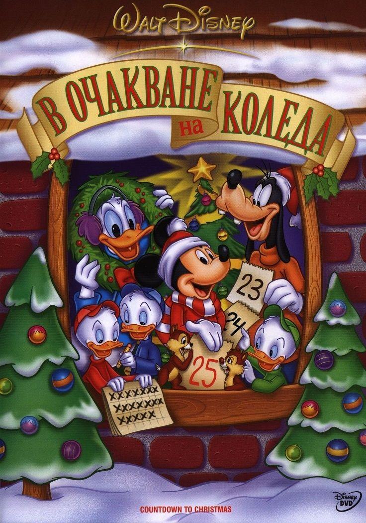 В очакване на Коледа (DVD) - 1