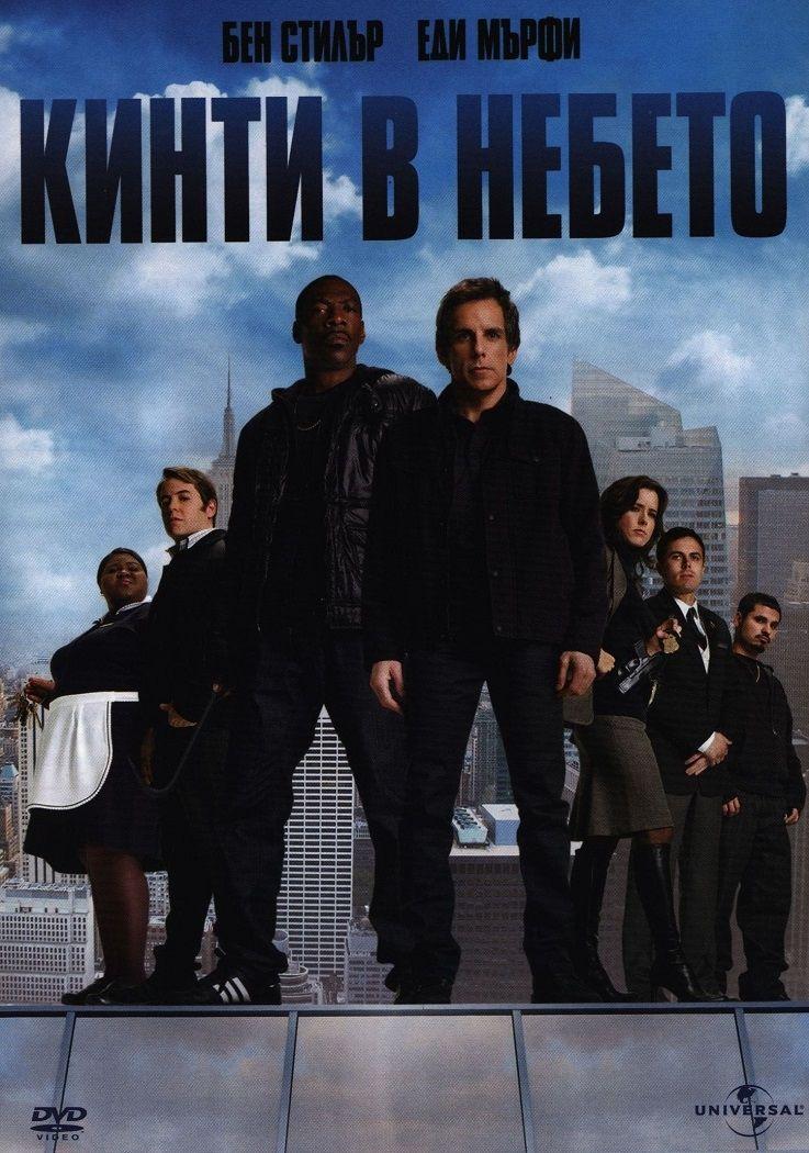 Кинти в небето (DVD) - 1