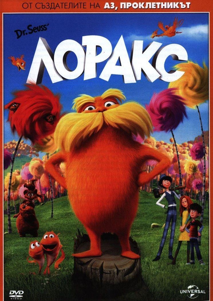 Лоракс (DVD) - 1