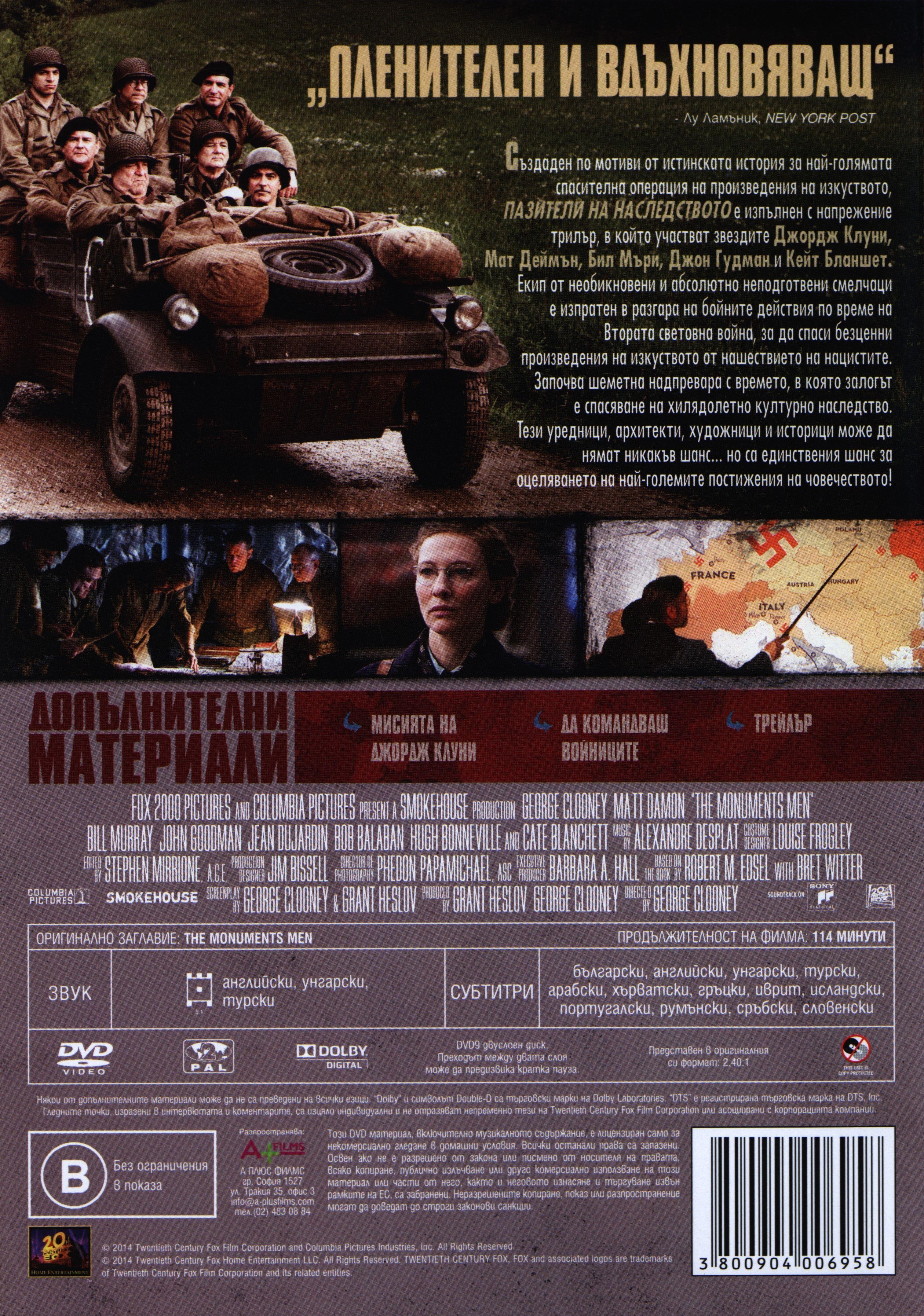 Пазители на наследството (DVD) - 3