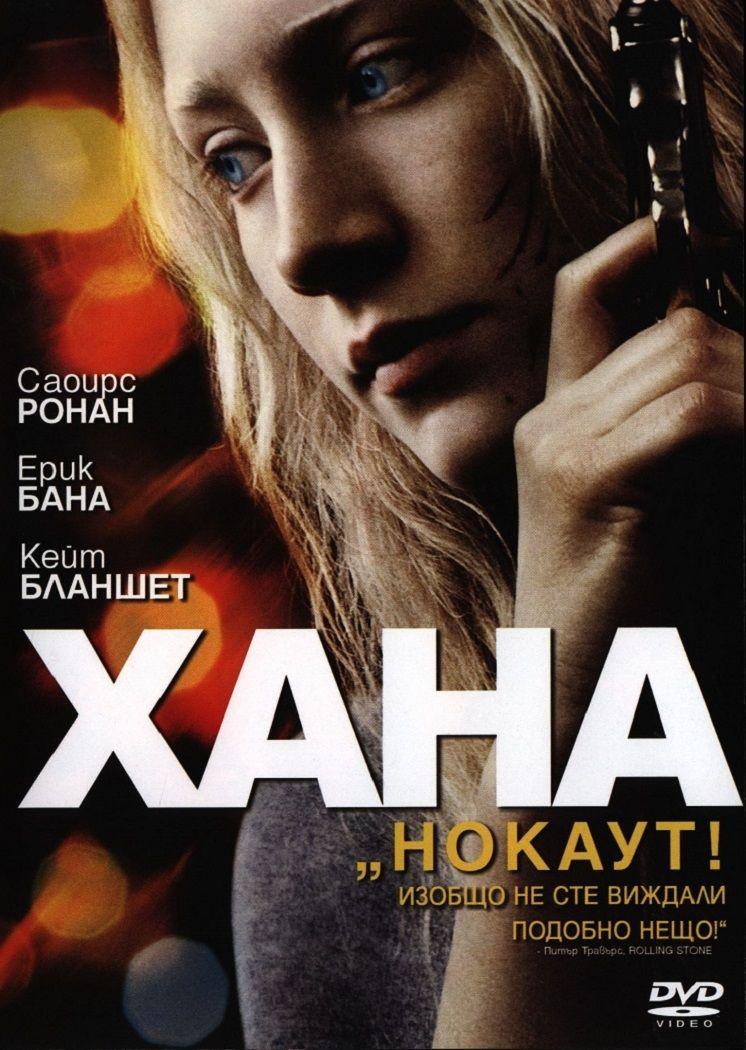 Хана (DVD) - 1