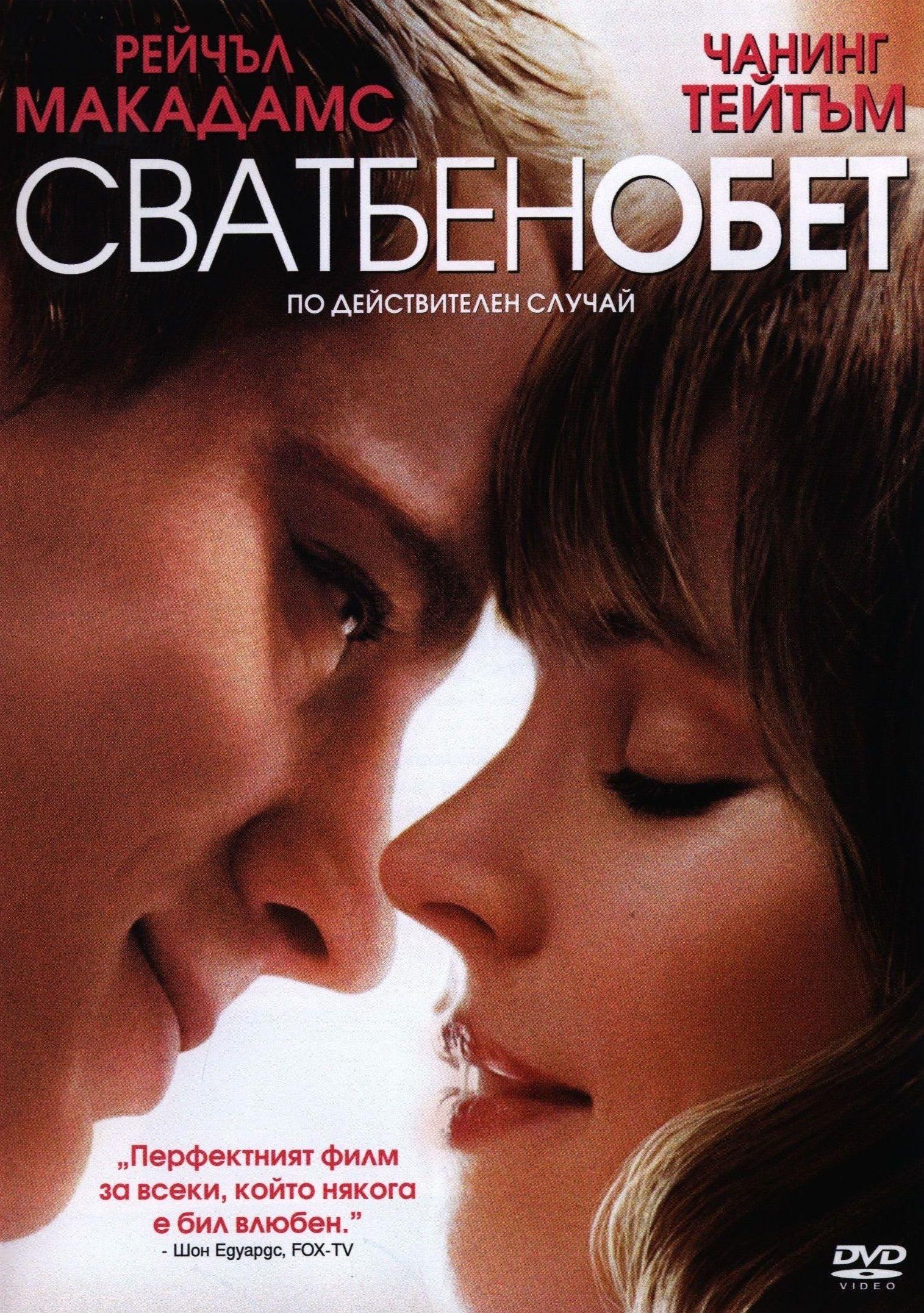 Сватбен обет (DVD) - 1