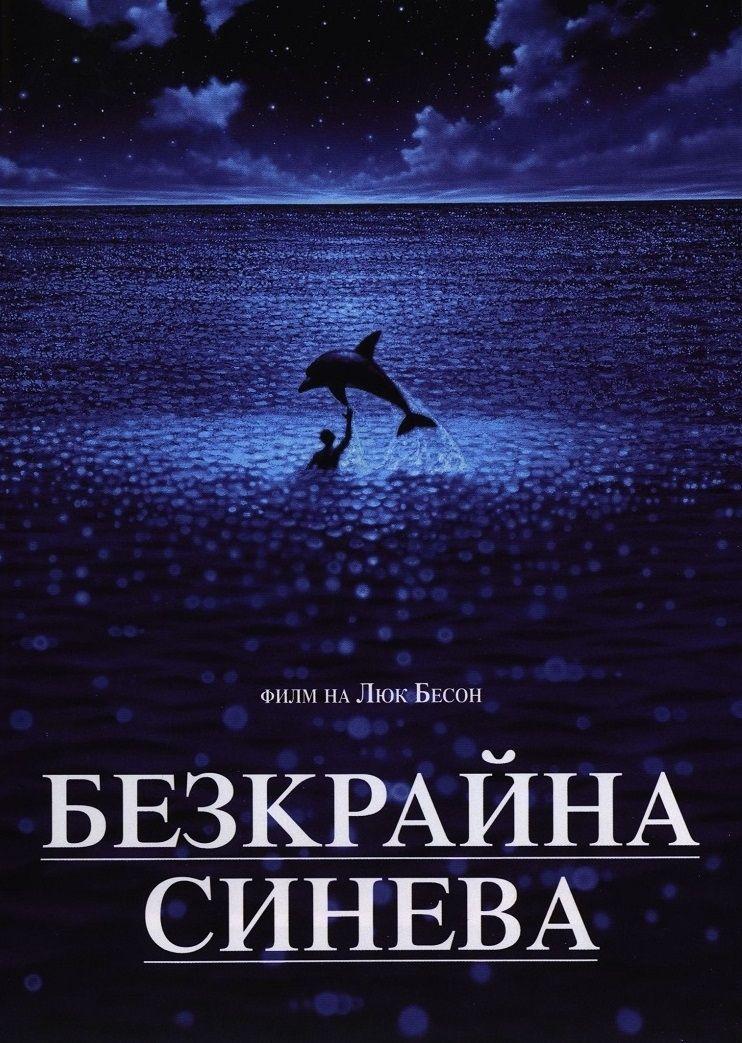 Безкрайна синева (DVD) - 1