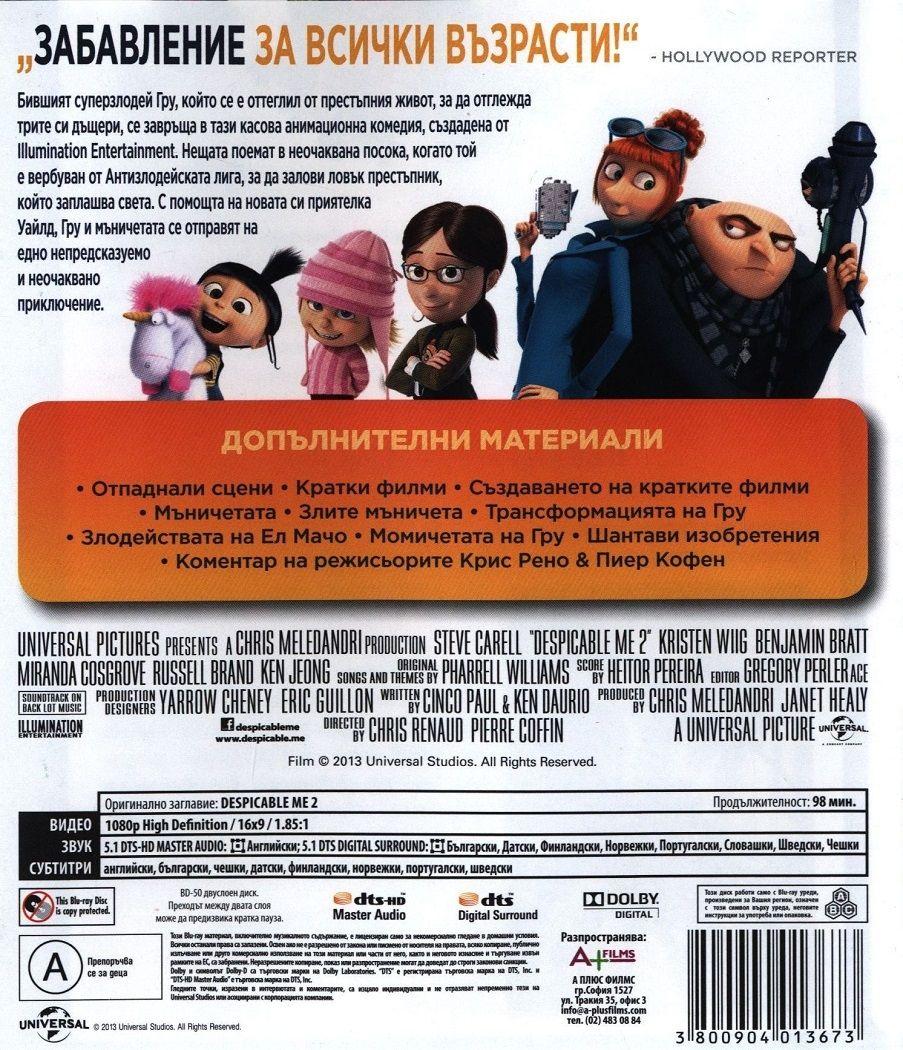 Аз, проклетникът 2 (Blu-Ray) - 3