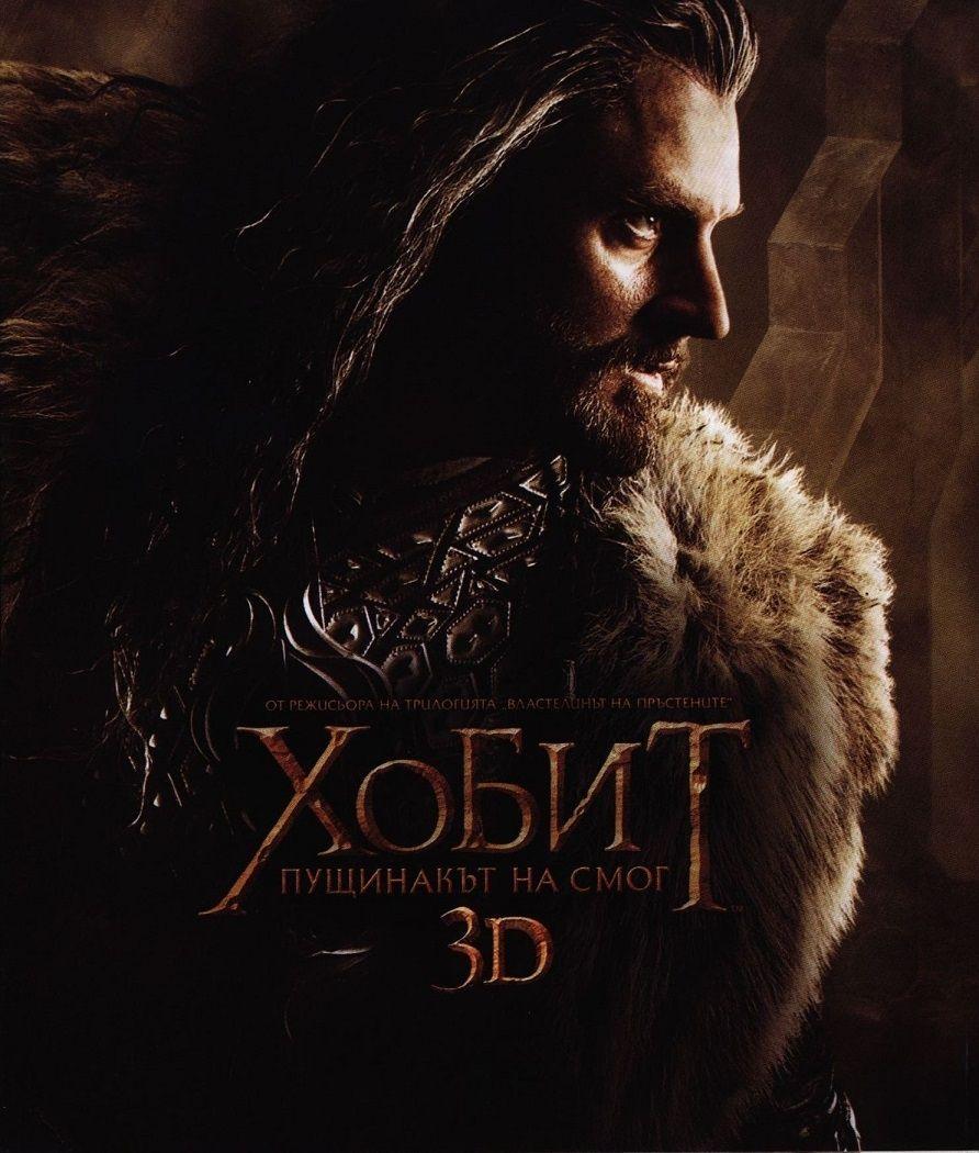 Хобит: Пущинакът на Смог 2D + 3D (4 диска) (Blu-Ray) - 1