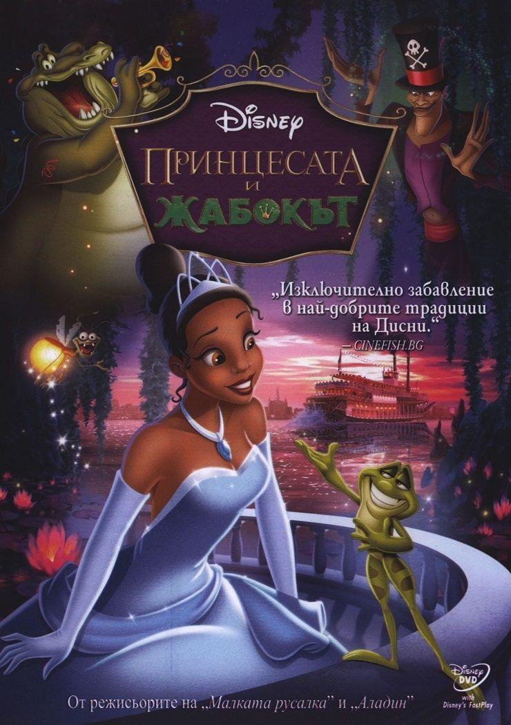 Принцесата и жабокът (DVD) - 1