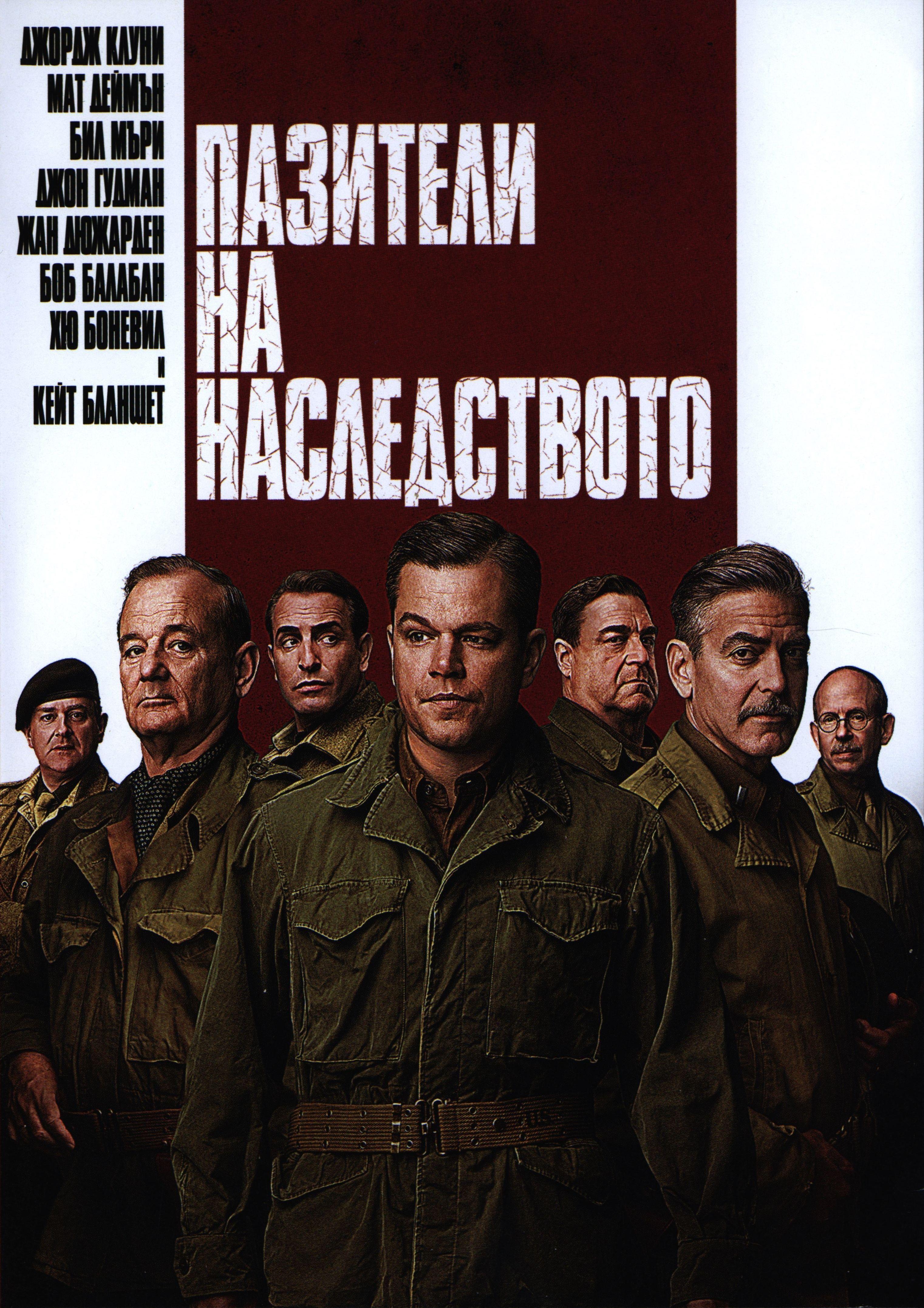 Пазители на наследството (DVD) - 1
