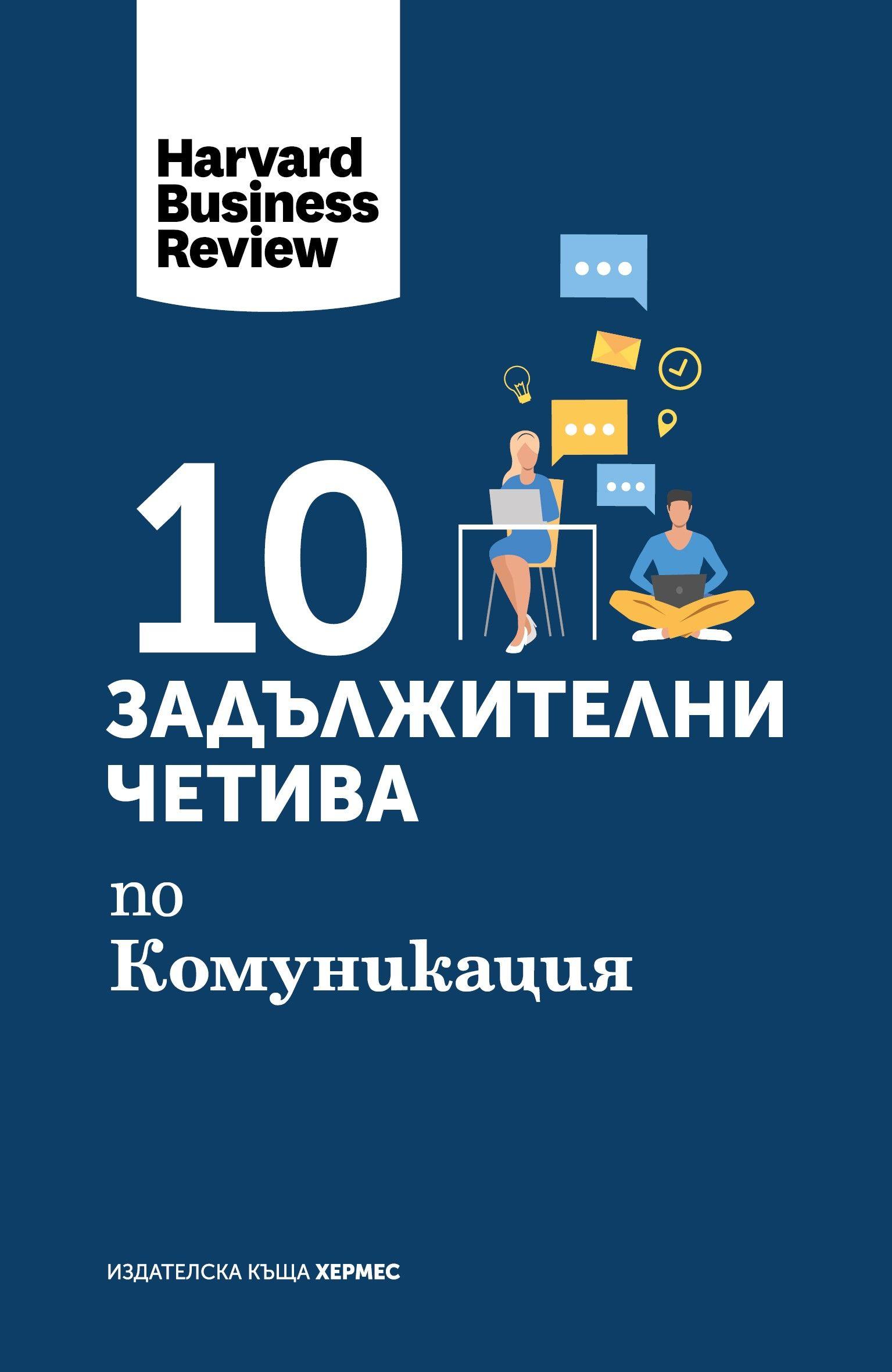10 задължителни четива по комуникация - 1